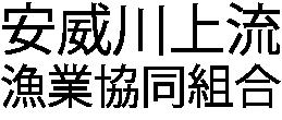 安威川上流漁業協同組合 Logo